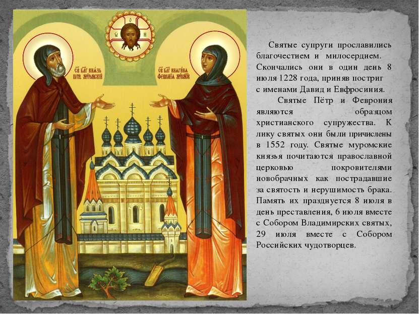 Святые супруги прославились благочестием и милосердием. Скончались они в один...