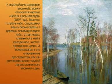 К величайшим шедеврам весенней лирики относится картина «Весна. Большая вода»...