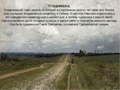 Владимирка, Владимирский тракт-дорога, по которой на протяжении многих лет че...