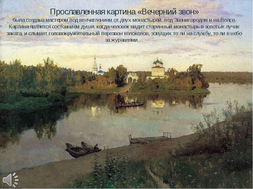 Прославленная картина «Вечерний звон» была создана мастером под впечатлением ...