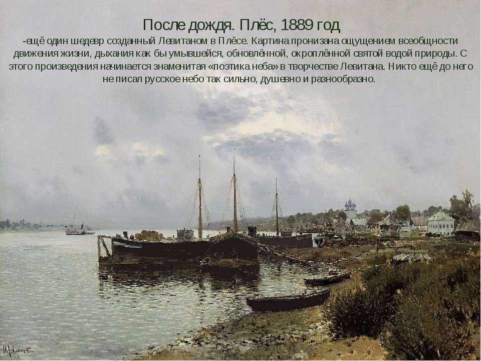 После дождя. Плёс, 1889 год -ещё один шедевр созданный Левитаном в Плёсе. Кар...