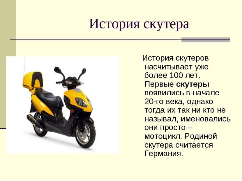 История скутера История скутеров насчитывает уже более 100 лет. Первые скутер...
