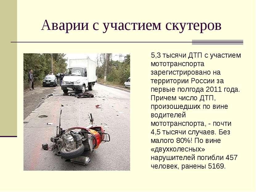 Аварии с участием скутеров 5,3 тысячи ДТП с участием мототранспорта зарегистр...
