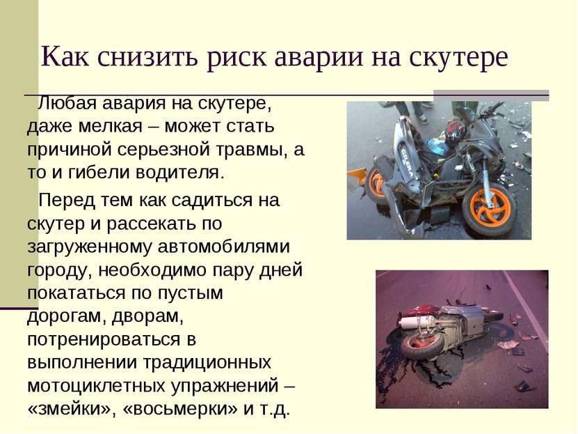 Как снизить риск аварии на скутере Любая авария на скутере, даже мелкая – мож...