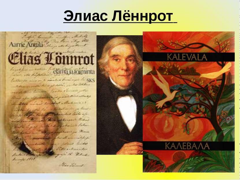Элиас Лённрот финский лингвист, фольклорист, по образованию врач; крупн...