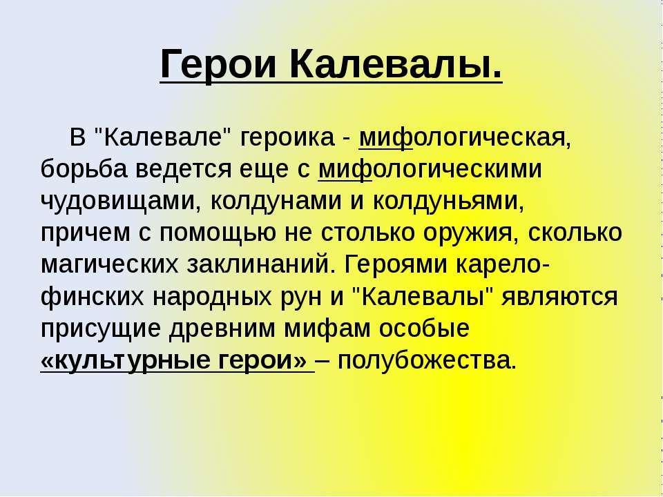 """Герои Калевалы. В """"Калевале"""" героика - мифологическая, борьба ведет..."""