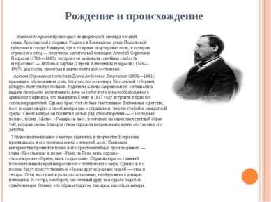 Рождение и происхождение Алексея Сергеевича полюбила Елена Андреевна Закревск...