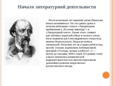 Начало литературной деятельности После нескольких лет лишений, жизнь Некрасов...
