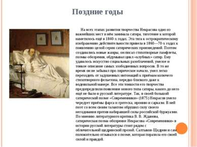 Поздние годы На всех этапах развития творчества Некрасова одно из важнейших м...