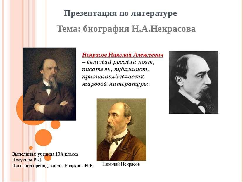 Презентация по литературе Тема: биография Н.А.Некрасова Выполнила: ученица 10...
