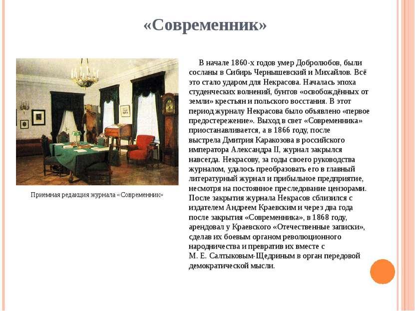 «Современник» В начале 1860-х годов умер Добролюбов, были сосланы в Сибирь Че...