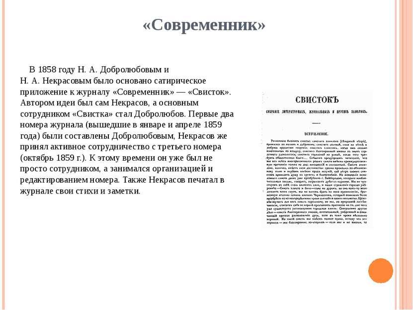 «Современник» В1858 годуН.А.Добролюбовыми Н.А.Некрасовым было основано...