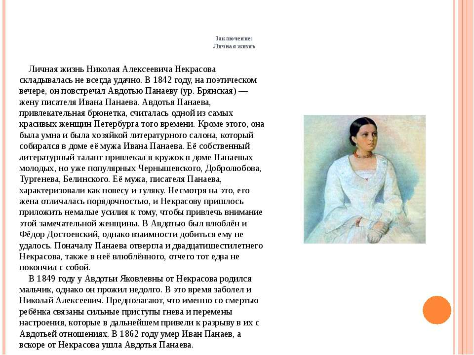 Заключение: Личная жизнь Личная жизнь Николая Алексеевича Некрасова складывал...