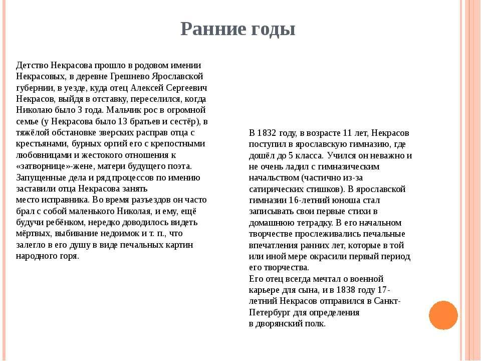 Ранние годы Детство Некрасова прошло в родовом имении Некрасовых, в деревнеГ...