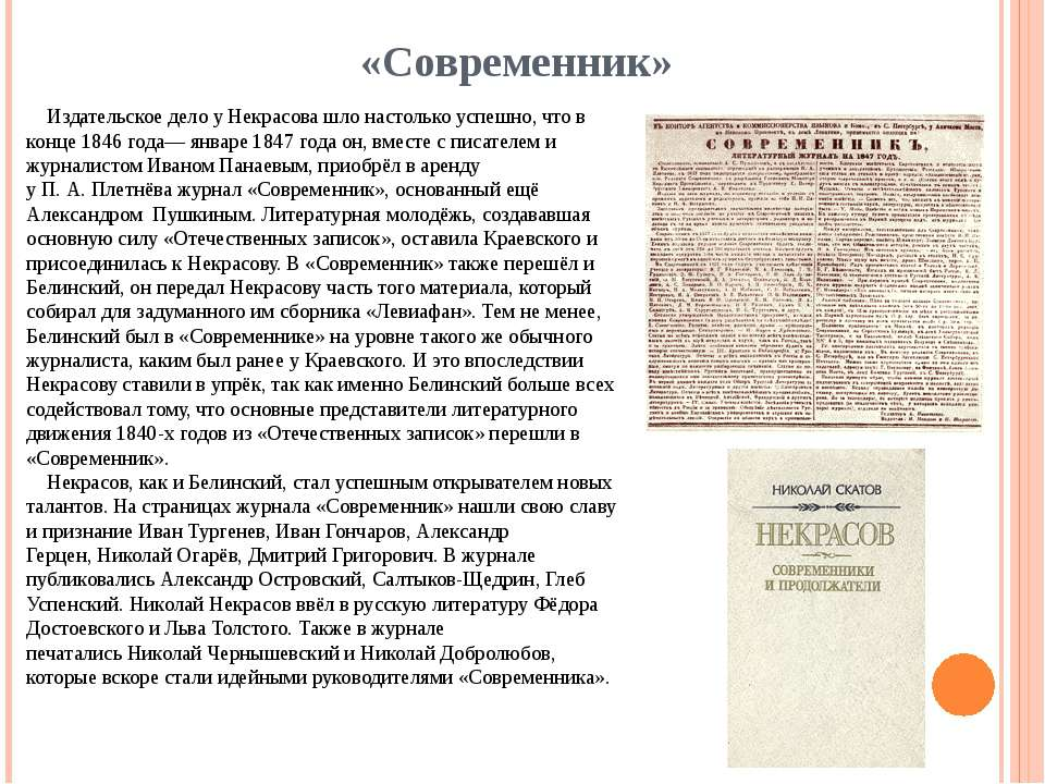 «Современник» Издательское дело у Некрасова шло настолько успешно, что в конц...