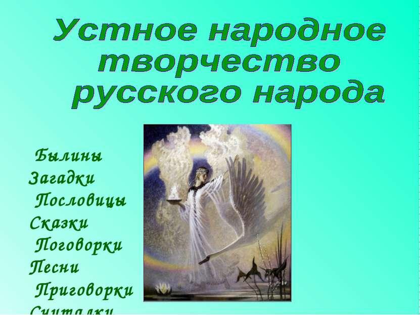 Былины Загадки Пословицы Сказки Поговорки Песни Приговорки Считалки Небылицы ...