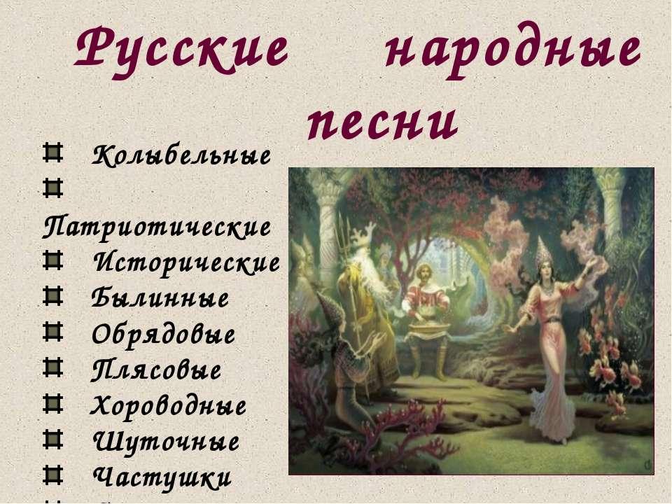 Русские народные песни Колыбельные Патриотические Исторические Былинные Обряд...