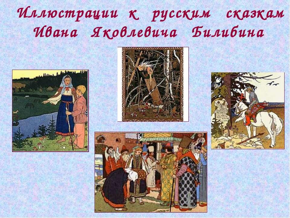 Иллюстрации к русским сказкам Ивана Яковлевича Билибина