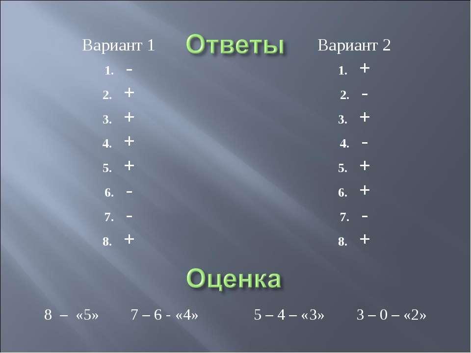 Вариант 2 + - + - + + - + Вариант 1 - + + + + - - + 8 – «5» 7 – 6 - «4» 5 – 4...