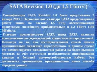 SATA Revision 1.0 (до 1,5 Гбит/с) Спецификация SATA Revision 1.0 была предста...