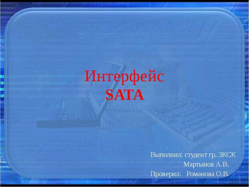Интерфейс SATA Выполнил: студент гр. 3КСК Мартынов А.В. Проверил: Романова О.В.
