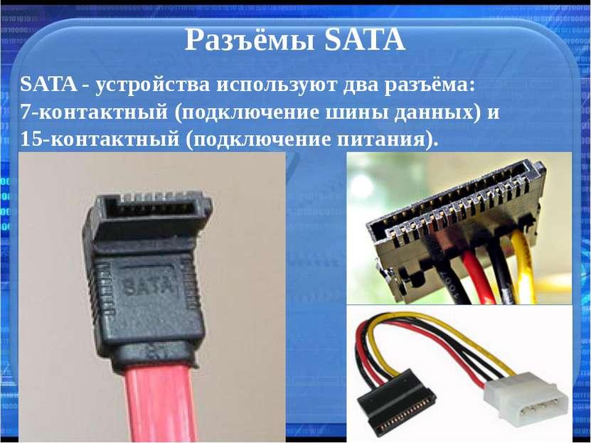 Разъёмы SATA SATA - устройства используют два разъёма: 7-контактный (подключе...
