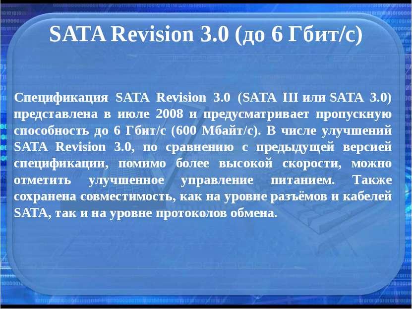 SATA Revision 3.0 (до 6 Гбит/с) Спецификация SATA Revision 3.0 (SATA IIIили...