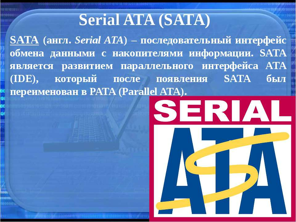 Serial ATA (SATA) SATA (англ. Serial ATA) – последовательный интерфейс обмена...