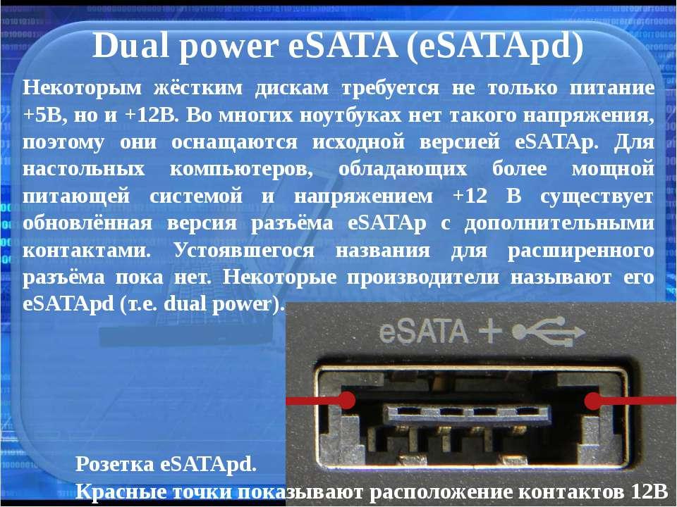 Dual power eSATA (eSATApd) Некоторым жёстким дискам требуется не только питан...