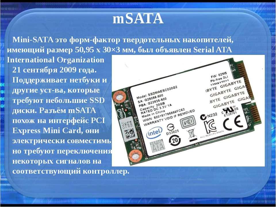 mSATA Mini-SATA это форм-фактор твердотельных накопителей, имеющий размер 50,...
