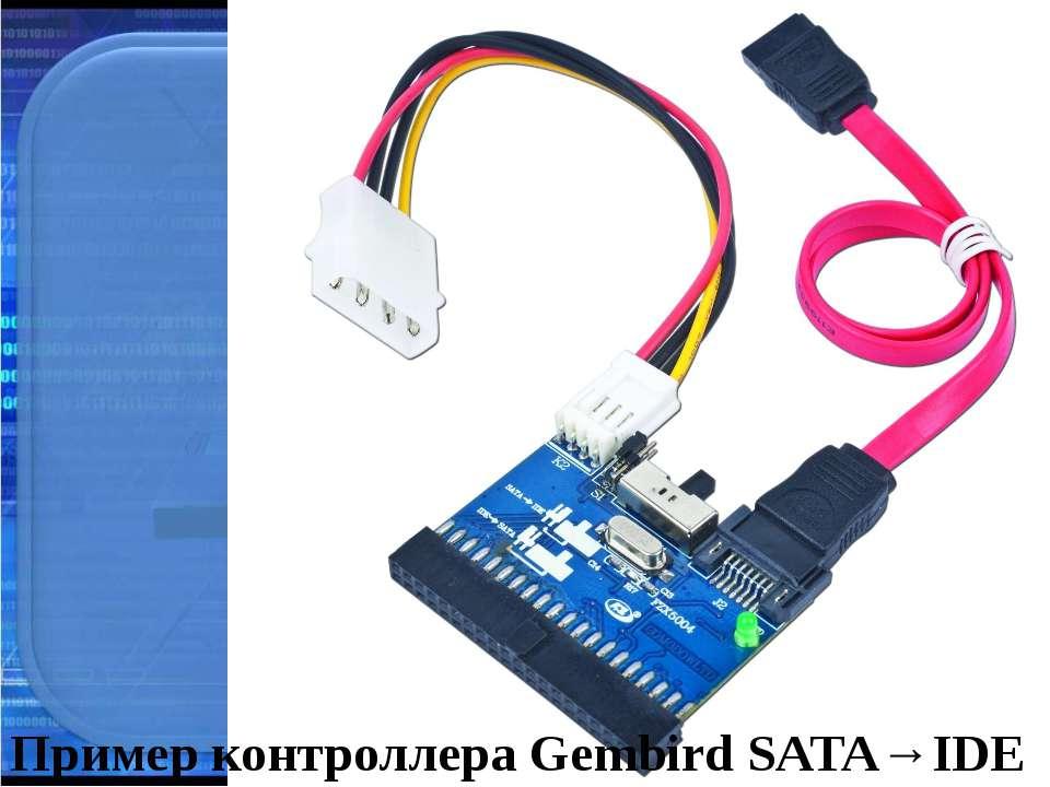 Пример контроллера Gembird SATA→IDE