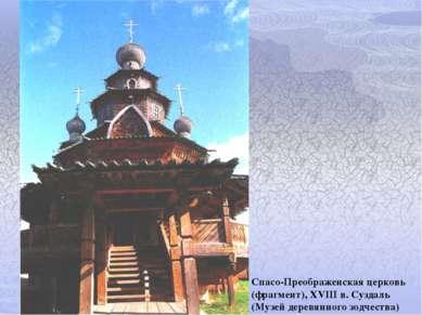 Спасо-Преображенская церковь (фрагмент), XVIII в. Суздаль (Музей деревянного ...
