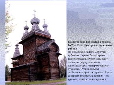 Вознесенская кубоватая церковь, 1669 г. Село Кушерека Онежского района На поб...