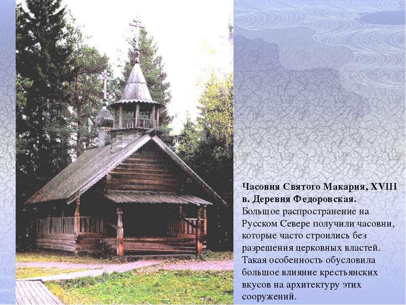 Часовня Святого Макария, XVIII в. Деревня Федоровская. Большое распространени...