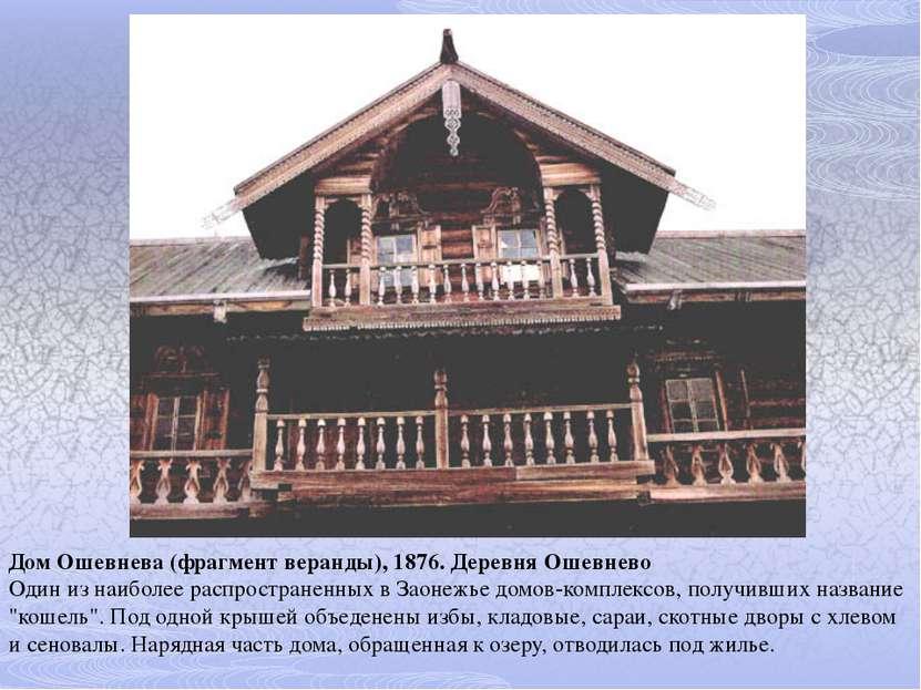 Дом Ошевнева (фрагмент веранды), 1876. Деревня Ошевнево Один из наиболее расп...
