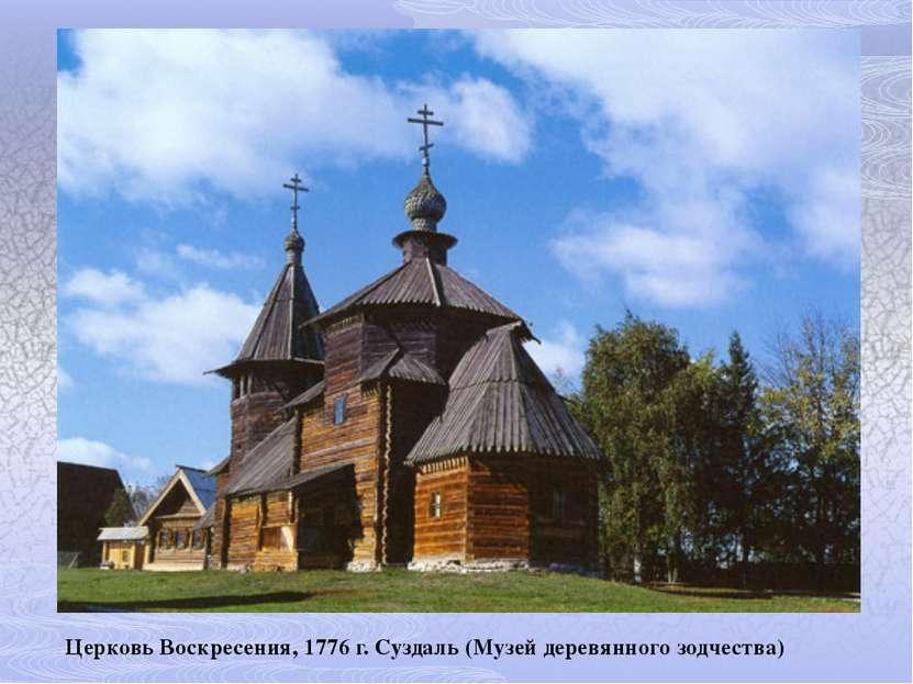 Церковь Воскресения, 1776 г. Суздаль (Музей деревянного зодчества)