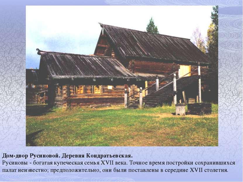 Дом-двор Русиновой. Деревня Кондратьевская. Русиновы - богатая купеческая сем...