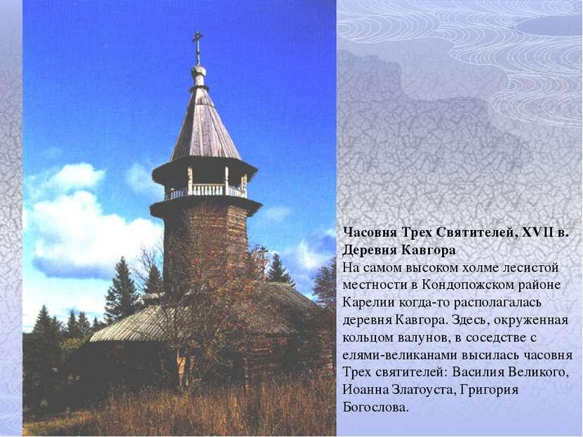 Часовня Трех Святителей, XVII в. Деревня Кавгора На самом высоком холме лесис...