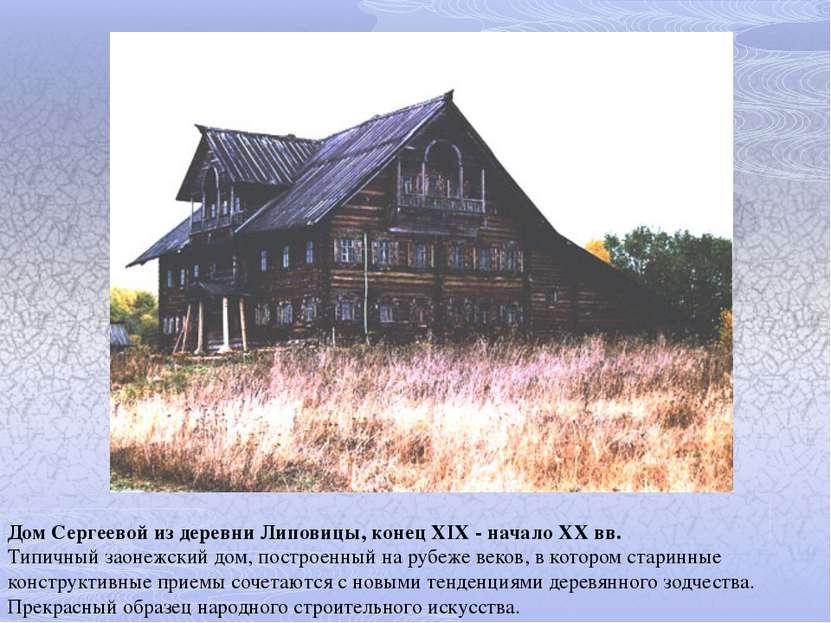 Дом Сергеевой из деревни Липовицы, конец XIX - начало XX вв. Типичный заонежс...