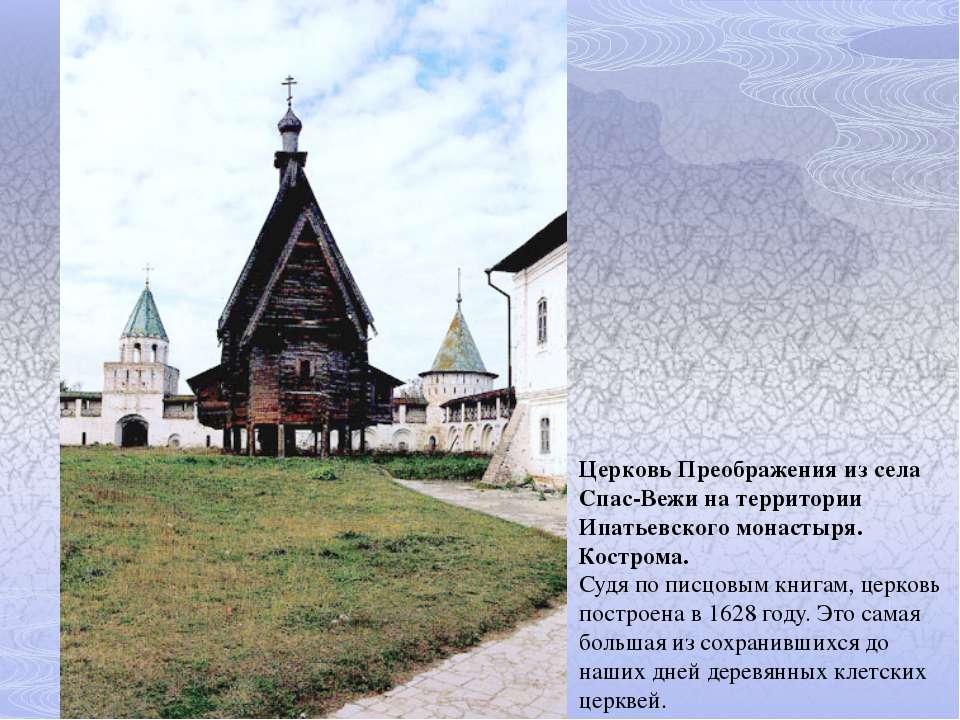 Церковь Преображения из села Спас-Вежи на территории Ипатьевского монастыря. ...