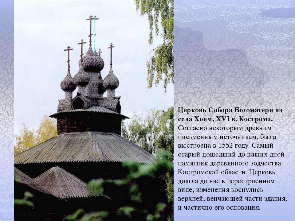 Церковь Собора Богоматери из села Холм, XVI в. Кострома. Согласно некоторым д...