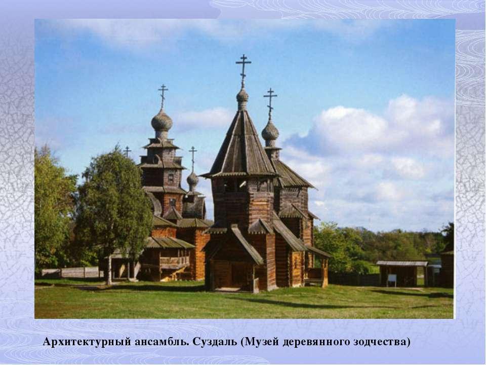 Архитектурный ансамбль. Суздаль (Музей деревянного зодчества)