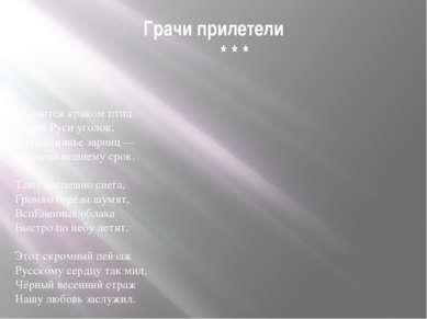 Грачи прилетели    * * *    Полнится криком птиц Тихий Руси уголок,...