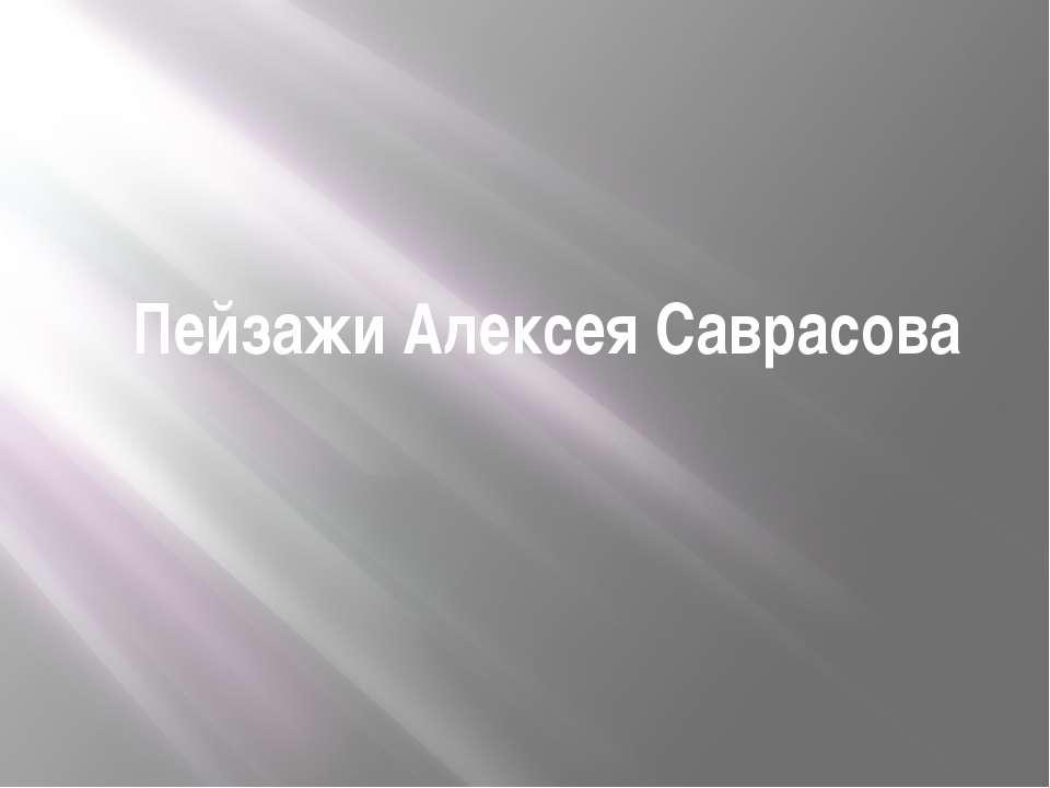Пейзажи Алексея Саврасова