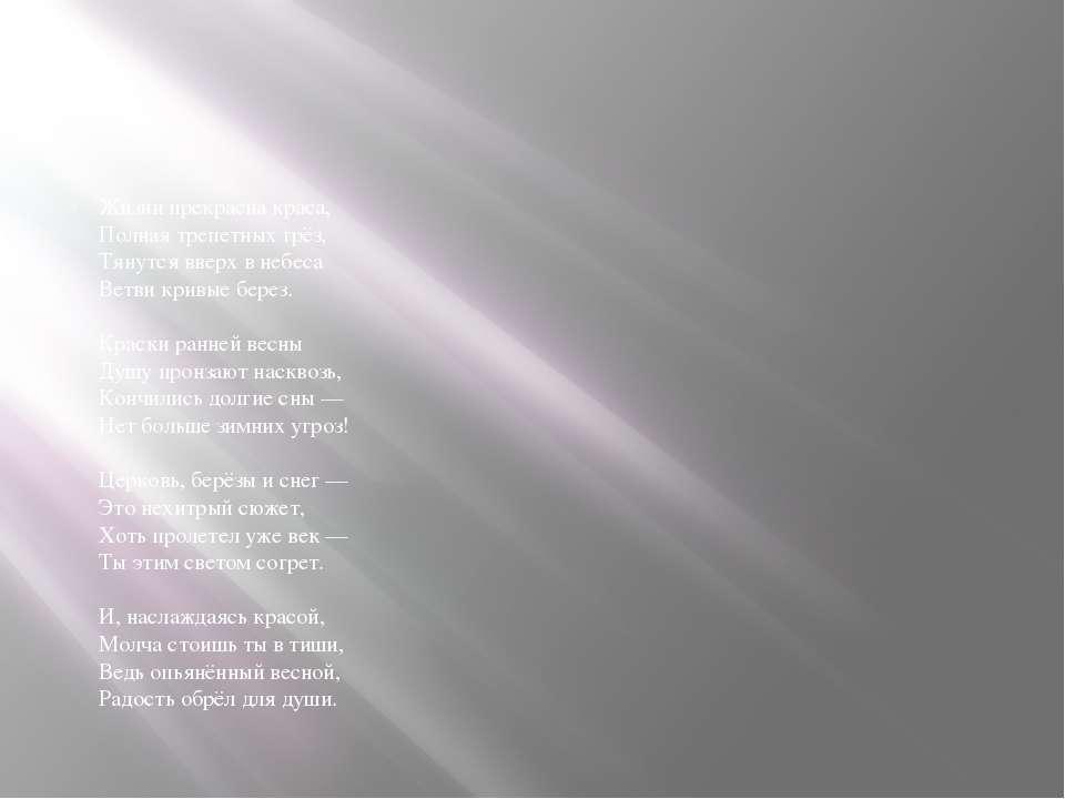 Жизни прекрасна краса, Полная трепетных грёз, Тянутся вверх в небеса Ветви кр...