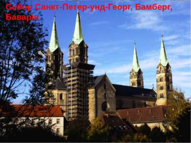 Собор Санкт-Петер-унд-Георг, Бамберг, Баварія