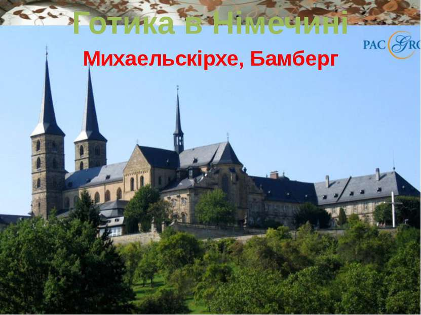 Михаельскірхе, Бамберг Готика в Німечині