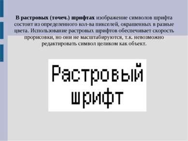 Врастровых (точеч.)шрифтах изображение символов шрифта состоит из определен...