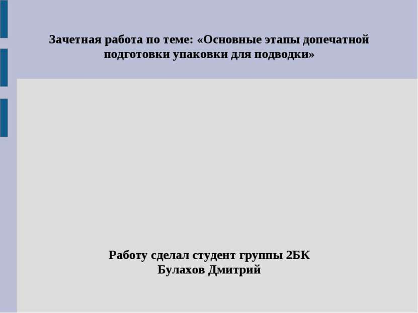 Зачетная работа по теме: «Основные этапы допечатной подготовки упаковки для п...