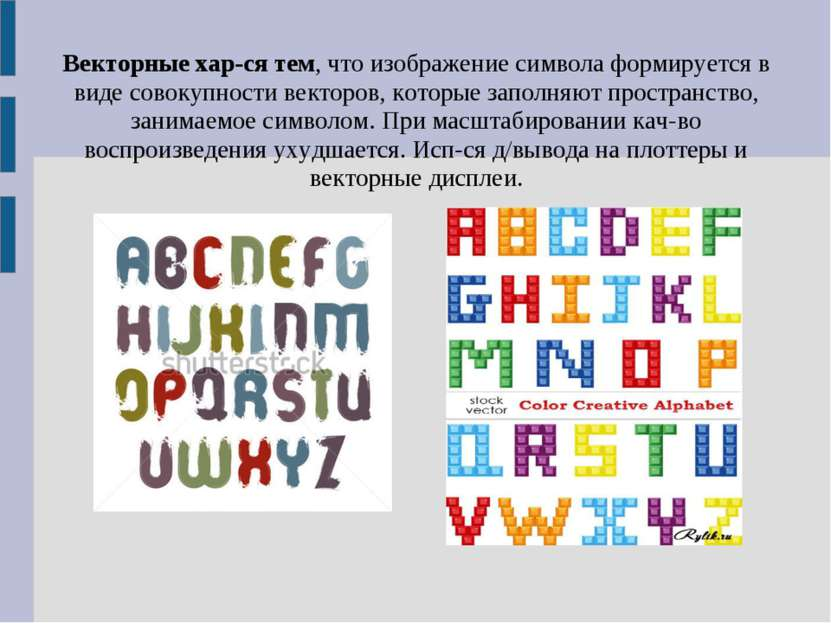 Векторныехар-ся тем, что изображение символа формируется в виде совокупности...